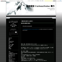 SSまとめ3 - 雑音領域 CuriousNoise 裏方