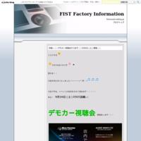夏季休業のお知らせです☆ - FIST Factory Information