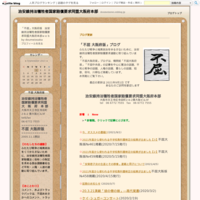 歴史に見る - 治安維持法犠牲者国家賠償要求同盟大阪府本部