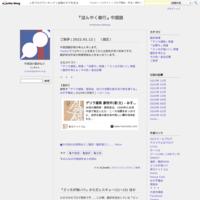気になる作品 03《混种(混種)》 - 『ほんやく修行』中国語