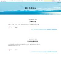 180819稽古報告 - 富士見幸友会