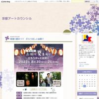 8月からの予定 - 京都アートカウンシル