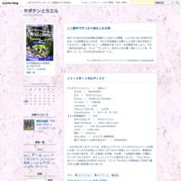 ミニPCエンジン 〜番外編〜 『妖怪道中記』その1 - サボテンとカエル