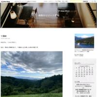 成約御礼 - 箱根のリゾート情報