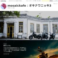 中城高原ホテル - mosaickafe:オキナワニッキ3