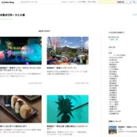 2020年10月の旅「越後湯沢のゴンドラ」 - お散歩日和+カエル達