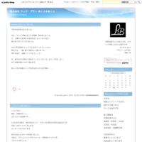 NiziU - 株式会社 ラック・プラン まことのまこと