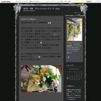 臨時休業のお知らせです。 - 金沢市 花屋 フローリストビーズニーズ blog