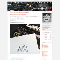 東京コミコン:留之助ブース、いい感じで初日を迎えました - 下呂温泉 留之助商店 店主のブログ