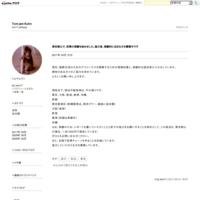 東京都心で、民博の実験を始めました。協力者、実験的に泊まる方を募集中です - Tom jam Kuhn