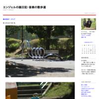 クロちゃん - エンジェルの画日記・音楽の散歩道