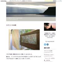 ホームページをリニューアル - 石井真弓のブログ◎Apertures
