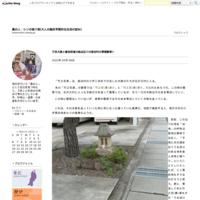 森鴎外と福島24 - 風の人:シンの独り言(大人の総合学習的な生活の試み)