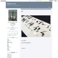 夏季研究会 1 - fudegokoro note