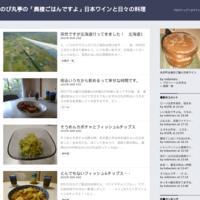 なんとまあ、ほぼ11年前!ココファームでデギュスタシオンコース。 - のび丸亭の「奥様ごはんですよ」日本ワインと日々の料理