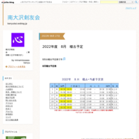 お知らせ - 南大沢剣友会