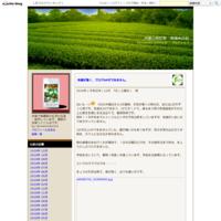 予報通りきょうは、少しひんやり! - 沖縄山城紅茶 茶摘み日記