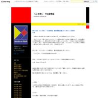 ハンズオン・マス研究会