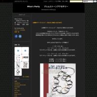 ラバーアート 1 - Misa's Party   ジェムストーンアクセサリー