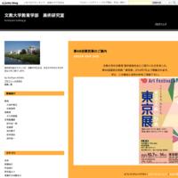 美術専修 Web個別相談のお知らせ - 文教大学教育学部 美術研究室