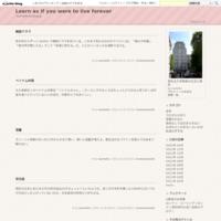 定年 - Learn as if you were to live forever