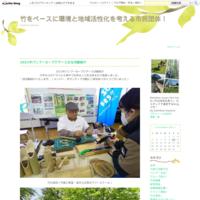 新年度新規バンブー会員募集します。 - 竹をベースに環境と地域活性化を考える市民団体!