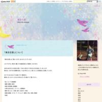 ブログ移転しました。 - 東京百景
