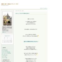 HPリニューアル&ブログ移転のお知らせ - 南蔵王・聖ペトロ教会のプランナーブログ