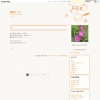 春 - 等身大( ・∇・)