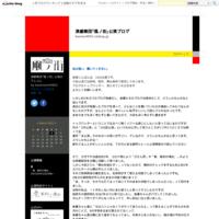 ほんとのほんとのほんとにさいご! - 演劇集団「風ノ街」公演ブログ