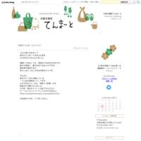 4月18日出店受付中です - 大阪天満宮てんまーと