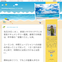 松本隆対談集KAZEMACHI CAFE / 松本隆('05) - Something Impressive(KYOKOⅢ)