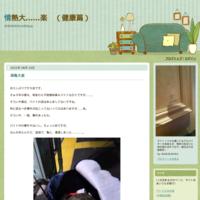 コメンタリー - 情熱大……楽 (遊び人篇)