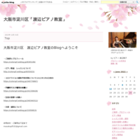 空間 - 大阪市淀川区「渡辺ピアノ教室」