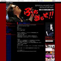 ★先行予約発売について★ - 宮内タカユキ公式ブログ『ぶっちぎるぜ!!』