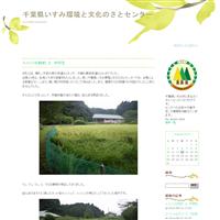 台風14号による行事の中止などについて - 千葉県いすみ環境と文化のさとセンター