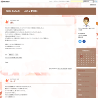 寝て曜日 - SHO・PaPaの  ふれ★愛日記