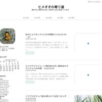 見沼田んぼのトンボin2021.06.18~07.03 - ヒメオオの寄り道