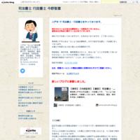 「法定相続情報証明」5月29日(月)から開始予定 - 司法書士 行政書士 今野智喜