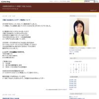 平成29年5月度のこねる会 - 大阪こねる会