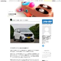 2020-2021日本カー・オブ・ザ・イヤーは、純ガソリン車のスバル レヴォーグが受賞 - CORISM天国