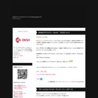 DKSHラグジュアリー・ウォッチ ブログについて - ラグジュアリーウォッチInformationブログ