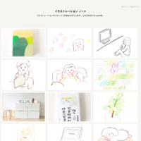 おしらせ - illustration note