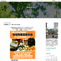 裏参道タパスMARUYAMA2019開催中 - 裏参道にゅうす