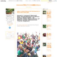 日本の「アフリカ権威主義政治化」現象?〜森友学園問題からの一考察(その1) - Lifestyle&平和&アフリカ&教育&Others