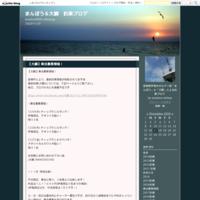 釣果ブログ引っ越しのお知らせ! - まんぼう&大鱗 釣果ブログ