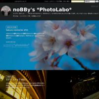 ご近所スナップ *004 - noBBy's *PhotoLabo*