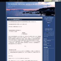 あらら。。。 - TSUKIDATE DENTAL OFFICE BLOG