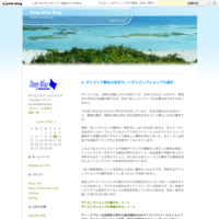 ファンダイビング...越前の海は水温24度 - Deep Blue Blog