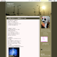 関ヶ原  - 平民の日々